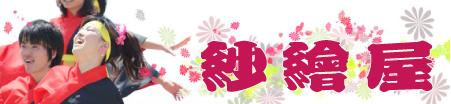 sakaiya_banner001