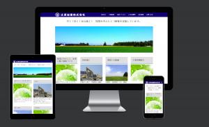tsujihara2015